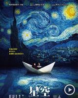 第49届金马奖提名最佳改编剧本:星空