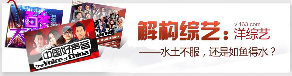 综艺节目解构:本土综艺节目PK洋综艺