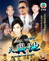 TVB台庆最佳剧情片提名