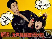 林志颖给儿子洗澡_爸爸去哪儿_教你如何做一个真正的超级奶爸_专题_网易视频