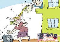 腐女办公室10:公共场合进行私人活动,应不应该?