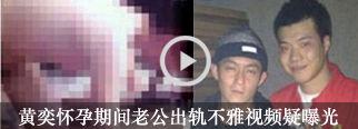 黄奕怀孕期间老公出轨视频疑曝光 被封黄冠希
