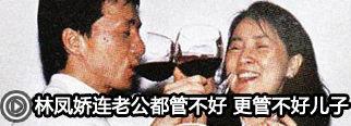 林凤娇连老公都管不好 更管不好儿子