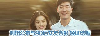 刘翔公布与90后女友合影 今日或领证结婚