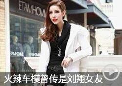 刘翔正牌女友曝光 火辣车模身材性感丰满
