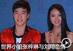 世界小姐张梓琳泰国秘婚 曾被传刘翔绯闻女友