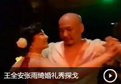 王全安张雨绮婚礼秀探戈