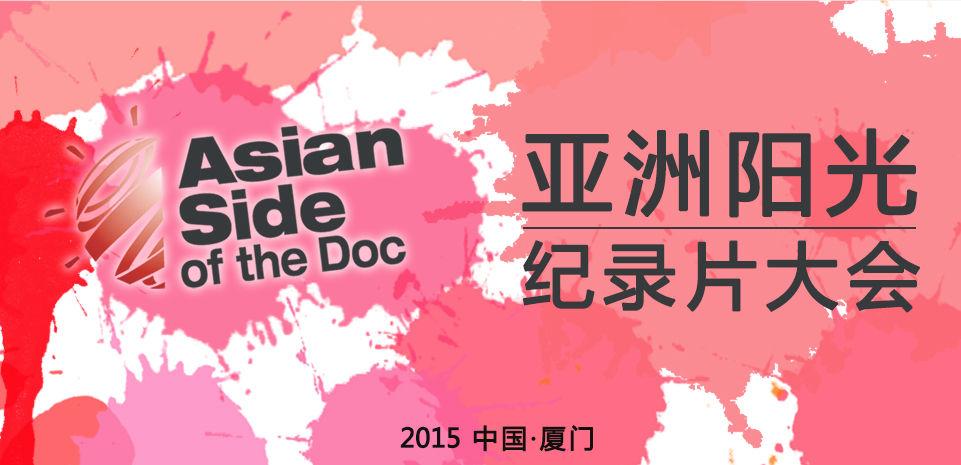 亚洲阳光纪录片大会