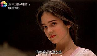 北京电影节展播重磅经典