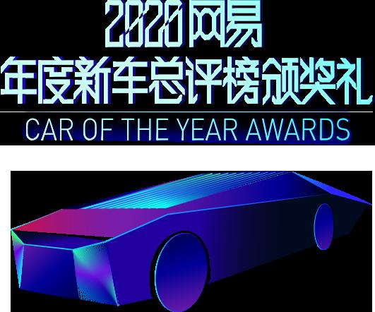 2020网易年度新车总评榜颁奖礼